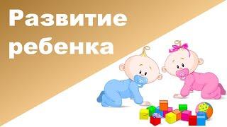 BABY TAG ♥ РАЗВИТИЕ МОЕГО РЕБЕНКА