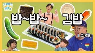 [데프콘의 뭐든지 뮤직박스] 10화. 밥~밥 김밥