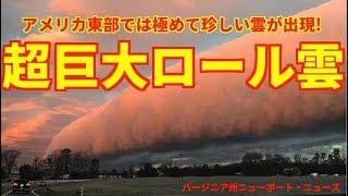 ニューポート・ニューズで黄金に輝く超巨大ロール雲が出現!