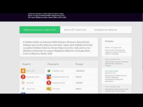 Создание обмена Qiwi на Bitcoin BTC