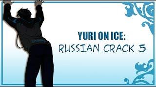 YURI ON ICE: RUSSIAN CRACK 5