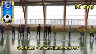 ФК Ника Самарский университет 07 04 2021 Суперлига г Самара мини футбол