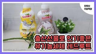 출산선물로 인기좋은 레드루트 유기농세제 / 섬유유연제