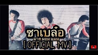 ซาเบล๋อ-Mymommam-วงมายมอมแมม[ Official MV ]