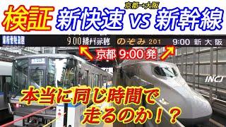 鉄道系YouTuber西園寺さんの動画「新快速vs新幹線」を検証!勝負を分ける新大阪乗り換え