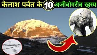 कैलाश पर्वत के 10 अजीबोग़रीब रहस्य,NASA के वैज्ञानिक भी परेशान || 10 Secrets of Kailash Mountain