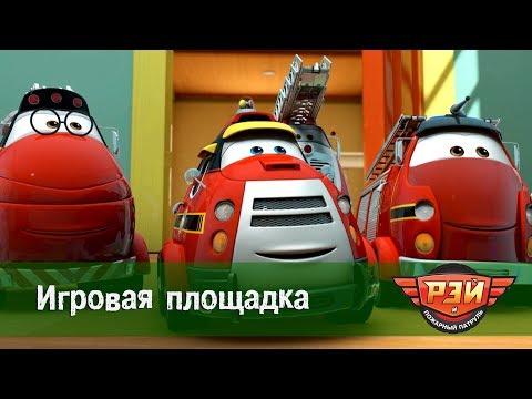 Рэй и пожарный патруль. 13-я Серия - Игровая площадка. Анимационный развивающий сериал для детей