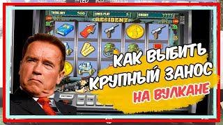 Как выбить крупный занос в онлайн казино и обыграть Вулкан