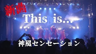 【LIVE】This is...