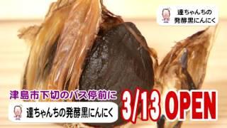愛知県津島市下切町の 黒にんにく屋さんです。