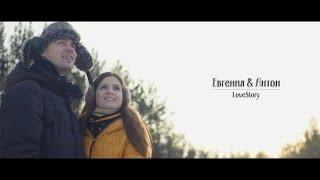 Евгения и Антон. LoveStory