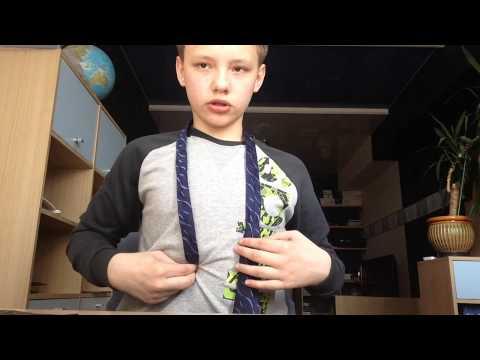 Как завязать галстук школьный