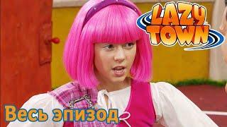 Лентяево Последняя спортивная конфетка лентяево на русском детские программы целиком
