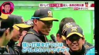 阪神 糸井さん 子供とドリスを困惑させる 天然な糸井嘉男 thumbnail