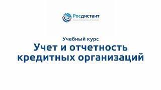 """Вводная видеолекция к курсу """"Учет и отчетность кредитных организаций"""""""