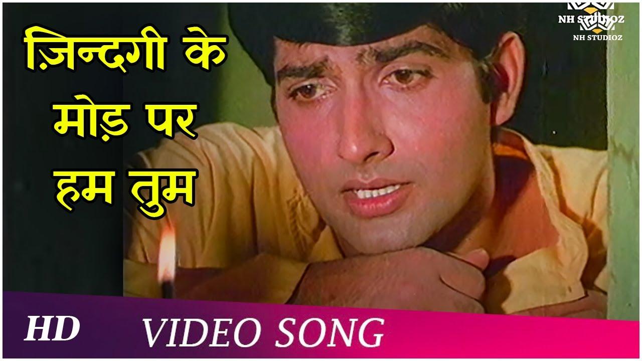 Zindagi Ke Mod Par Hum Tum   Man Tera Tan Mera (1971)   Asha Bhosle   Naqsh Lyallpuri   Hindi Song