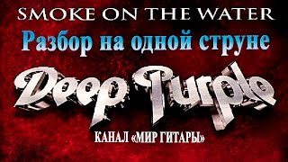 Deep Purple  Smoke On The Water. Разбор на одной струне!