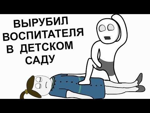 Истории Из Детского Сада (Анимация)