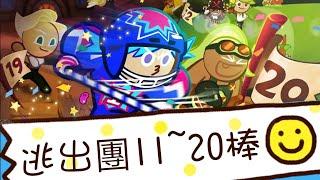 【跑跑薑餅人:烤箱大逃亡】逃出團 11~20棒!畫質2160P(4K)