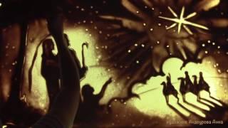 С Рождеством! , песочное шоу, песочная анимация