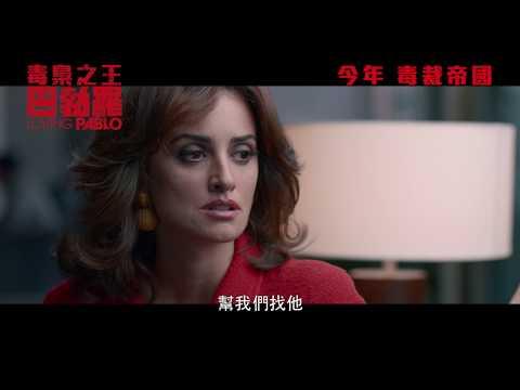毒梟之王: 巴勃羅 (Loving Pablo)電影預告