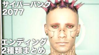 エンディング2種類まとめ(生存エンド・帰還エンド)【サイバーパンク2077】ストーリーまとめ Cyberpunk2077