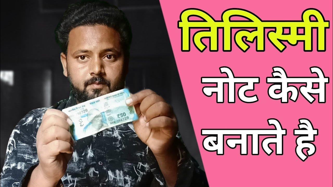 Download Tilasmi Note Kaise Banti Hai