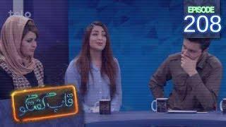 قاب گفتگو - قسمت دو صد و هشتم / Qabe Goftogo - Episode - 208