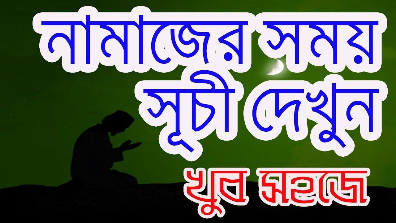 Fajr time in bd
