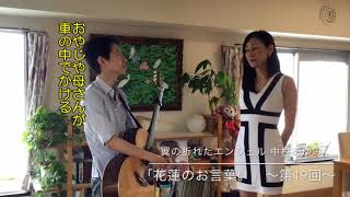 『花蓮のお言葉』 東京都新宿区高田馬場にて、行政書士として活動してい...