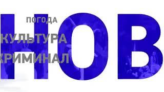 Смотреть видео НИК ТВ Петербург - Заставка программы НИК Новости. Санкт Петербург (26.02.2018-нв.) онлайн