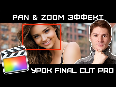 Эффект PAN AND ZOOM в Final Cut Pro. How To PAN & ZOOM EFFECT In Final Cut Pro