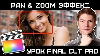 ADVANCED MAP ZOOM IN/OUT EFFECT | FINAL CUT PRO X