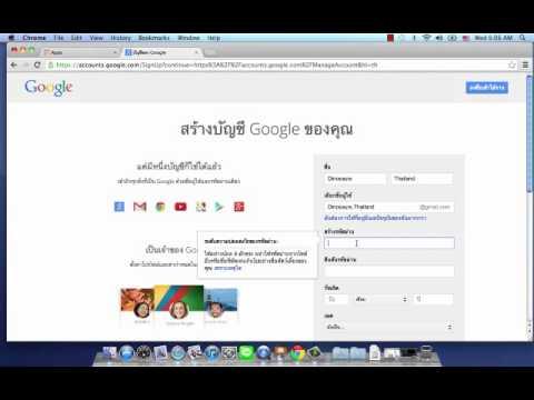 วิธีสมัคร Google Account