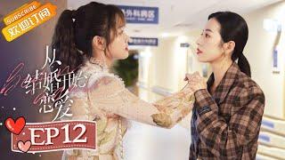《从结婚开始恋爱》第12集 方宁凌睿新婚生活甜度爆表 Begin Again EP12【芒果TV青春剧场】