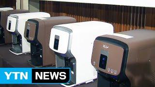 청호나이스 커피 얼음 정수기 신제품 출시 / YTN