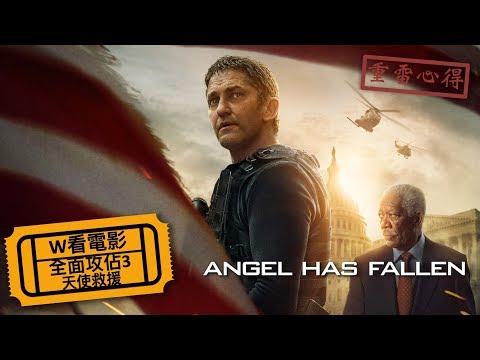 W看電影_全面攻佔3:天使救援(Angel Has Fallen, 天使陷落, 白宮淪陷3:天使淪陷)_重雷心得