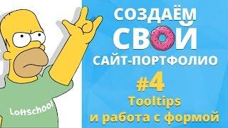 ДЗ Сайт-портфолио - Tooltips и работа с формой
