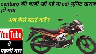 Mahindra centuro bike start without key/महिंद्रा सेंटरो को बिना चाबी कैसे स्टार्ट करें