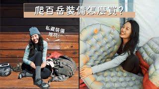 爬百岳要哪些登山裝備?我最常被問的登山包、超暖睡袋、登山鞋|Cynthia 私藏裝備大公開