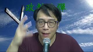 Publication Date: 2021-07-10   Video Title: 政教論彈#287b 點讚元朗信義中學校長:嚴罰學生唱黃歌喊黃