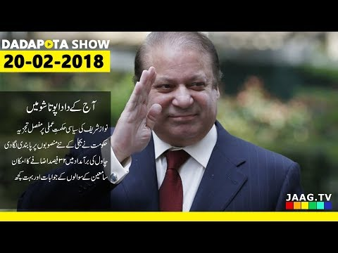 Dada Pota Show | Nawaz Sharif, Ban Imposed, Power Plants, Rice Export & Political Economy | 20-02-18