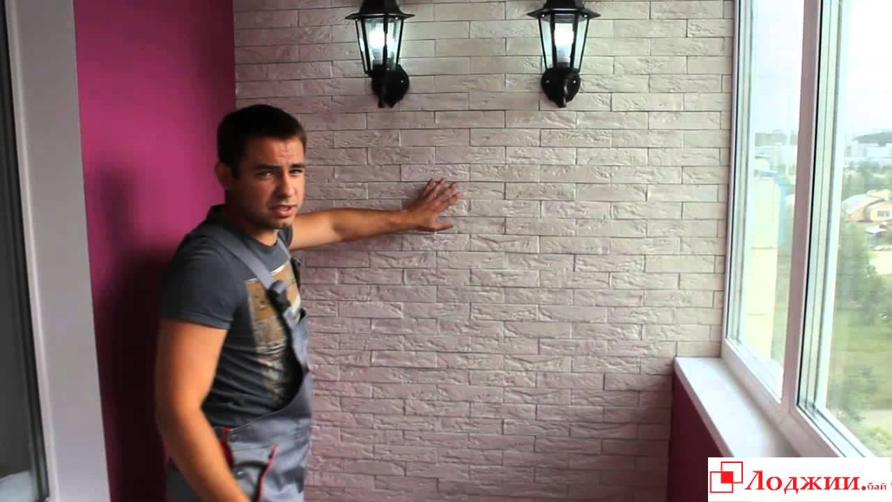Отделка декоративным камнем. утепление балкона. - vplayhq.co.