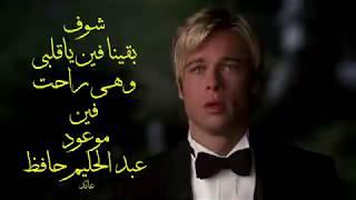 شوف بقينا فين ياقلبي وهي راحت فين ، مقطع من رائعة موعود  ، عبد الحليم حافظ ، تحية مني لكم ، عائد