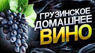 Грузинское домашнее вино Дедовский способ Виноград Молдова