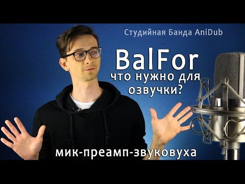 BalFor За звук!!