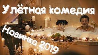 """""""РИСКОВЫЙ ПАРЕНЬ"""" улётная комедия 2019"""