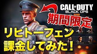 【BO4 ブラックアウト】期間限定キャラクター リヒトーフェン 課金してみた! 【Blackout】