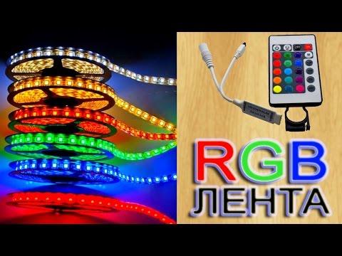 Яркая LED или светодиодная RGB-лента (300 SMD 5050, 5 метров) с контроллером и пультом. Aliexpress