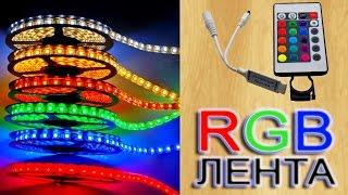 Яркая LED или светодиодная RGB-лента (300 SMD 5050, 5 метров) с контроллером и пультом. Aliexpress(, 2016-01-02T14:30:07.000Z)
